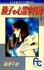 Ryôko no shinrei jikenbo 3 Manga