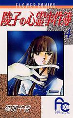 Ryôko no shinrei jikenbo 4 Manga