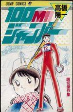 100M jumper 1 Manga