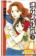 Matsuri Special 3 Manga
