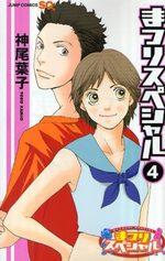 Matsuri Special 4 Manga