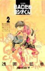 Bad da ne Yoshio-kun! 2 Manga