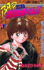 Bad da ne Yoshio-kun! 1 Manga