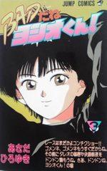 Bad da ne Yoshio-kun! 3 Manga