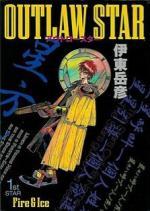 Outlaw star 1 Manga