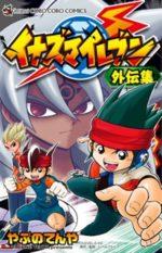 Inazuma Eleven X-tra 1 Manga