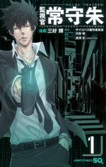 Psycho-pass, Inspecteur Akane Tsunemori 1 Manga