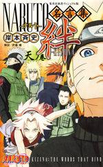 Naruto - Les liens 1 Livre illustré