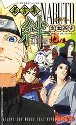 Naruto - Les liens 2 Livre illustré