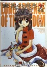Le Roi Venu d'Ailleurs 3 Manga