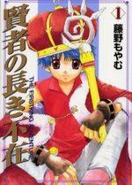 Le Roi Venu d'Ailleurs 1 Manga