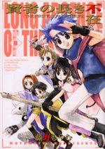 Le Roi Venu d'Ailleurs 8 Manga