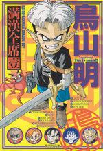 Toriyama Akira mankanzenseki 1 Manga