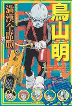 Toriyama Akira mankanzenseki 2 Manga