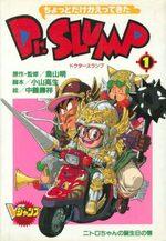 Chotto dake kaettekita Dr. Slump 1 Manga