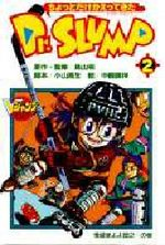 Chotto dake kaettekita Dr. Slump 2 Manga