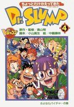 Chotto dake kaettekita Dr. Slump 4 Manga