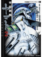 Yamato Le Cuirassé de l'Espace 2 Manga