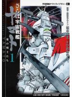 Yamato Le Cuirassé de l'Espace 3 Manga