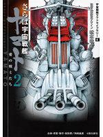 Yamato Le Cuirassé de l'Espace 4 Manga