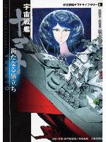 Yamato Le Cuirassé de l'Espace 5 Manga