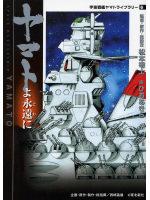 Yamato Le Cuirassé de l'Espace 6 Manga