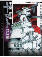 Yamato Le Cuirassé de l'Espace 7 Manga