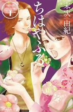 Chihayafuru 20 Manga
