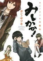 Mishikaka! 1 Manga