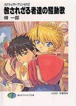 Scrapped Princess 2 Light novel