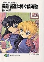 Scrapped Princess 3 Light novel