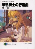 Scrapped Princess 4 Light novel