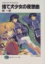 Scrapped Princess 5 Light novel