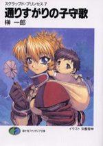 Scrapped Princess 7 Light novel