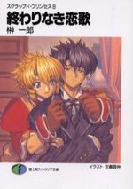 Scrapped Princess 8 Light novel