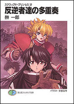 Scrapped Princess 12 Light novel