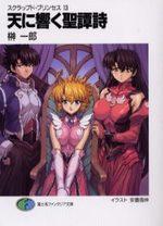 Scrapped Princess 13 Light novel