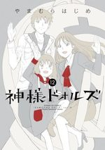 Kamisama Dolls 12 Manga