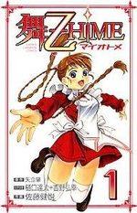 My Z Hime - My Otome 1 Manga