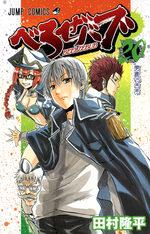 Beelzebub 20 Manga