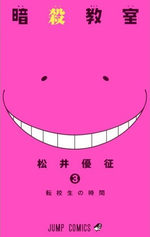 Assassination Classroom # 3
