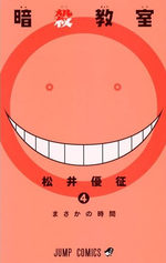 Assassination Classroom # 4