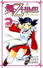 My Z Hime - My Otome 2 Manga