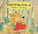 Jiroro le renard roublard 1 Livre illustré