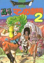 Dragon Quest 4 koma manga gekijô 2