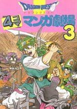 Dragon Quest 4 koma manga gekijô 3