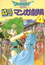 Dragon Quest 4 koma manga gekijô 4