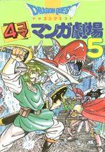 Dragon Quest 4 koma manga gekijô 5