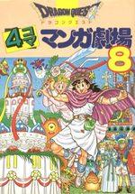 Dragon Quest 4 koma manga gekijô 8