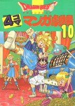 Dragon Quest 4 koma manga gekijô 10